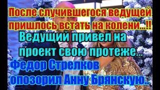 Дом 2 Новости 10 Июня 2019 (10.06.2019)