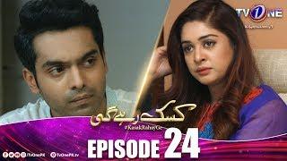 Kasak Rahay Ge | Episode 24 | TV One Drama