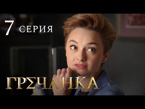 Фильм гречанка 7 серия