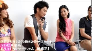 7月25日(金)深夜0:52にテレビ東京系にてスタートする、ドラマ「アラサ...