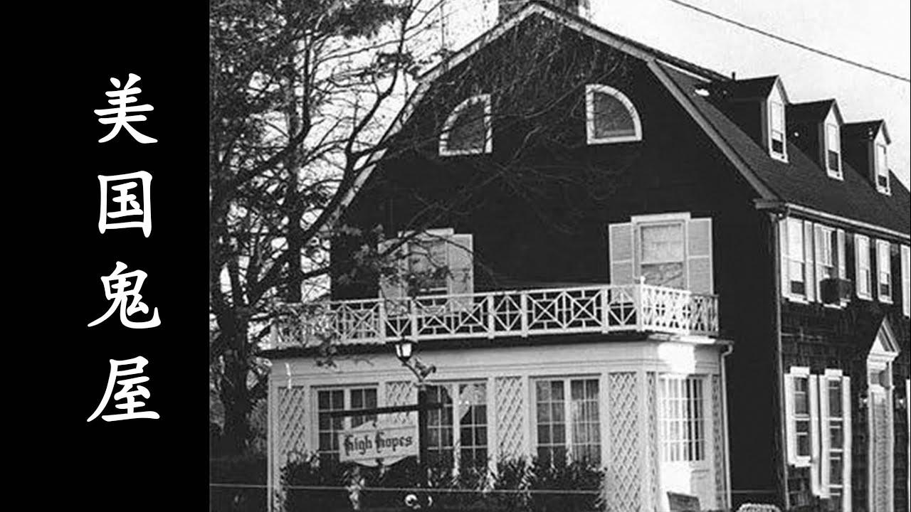 美国著名凶宅,阿米蒂维尔鬼屋,招魂夫妇都搞不定