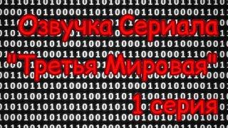 """Озвучка Сериала """"Третья Мировая"""" 1 серия (Ч.О)"""