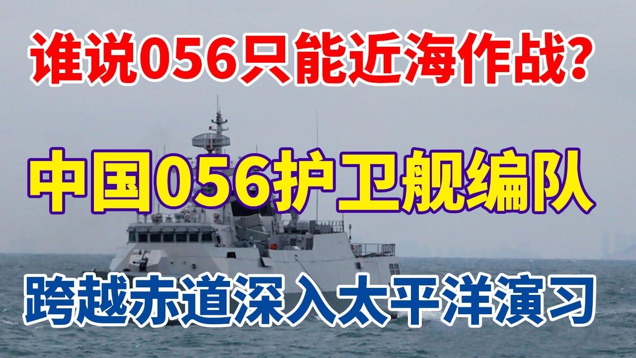 誰說056只能近海作戰?這次中國海軍演習,有一焦點最值得關注【强国军事】