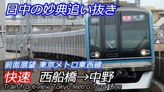 【前面展望】東京メトロ東西線 快速 西船橋→中野