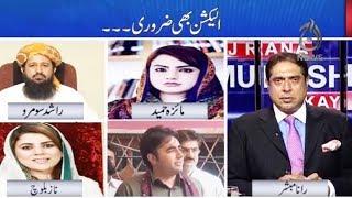 Aaj Rana Mubashir Kay Sath | 15 July 2018 | Aaj News