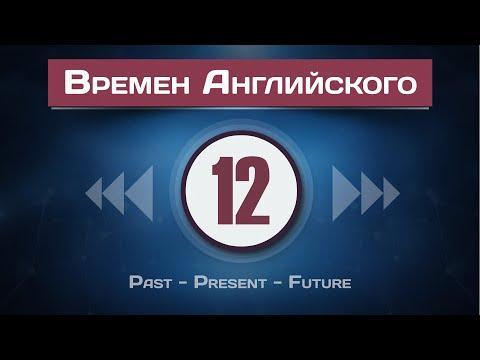 12 Времен Английского языка. Все времена в Английском языке