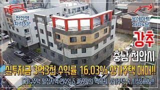 천안 상가주택 매매 수익률 16.03% 신축건물입니다.