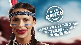 Турнир смертельного юмора Премьера четвёртой игры 7 го сезона Лиги Смеха 2021 БИТВА ТИТАНОВ