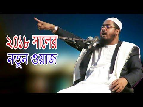 New Bangla Waz 2018 Maulana Hafizur Rahman Siddiki 2018