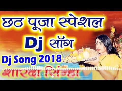 2018 Chhath Puja Specal Dj Songs Kelwa Ke Paat Par Ugele Suruj Dev Sardha Sinha Chhath Puja Songs