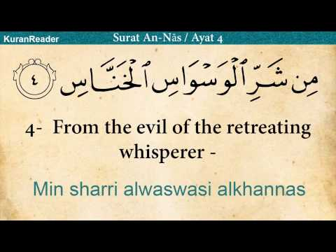 Quran: 114  Surah An-Nas (Mankind): Arabic and English