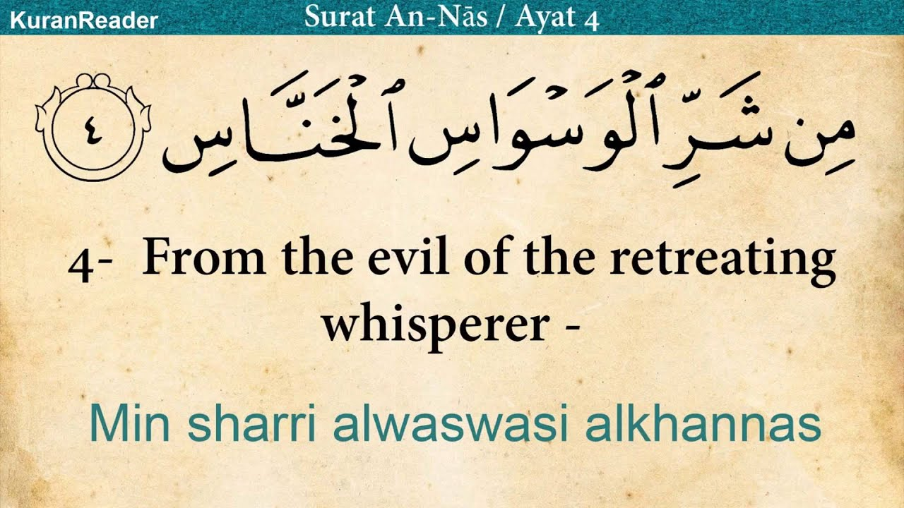 Quran: 114  Surah An-Nas (Mankind): Arabic and English translation HD