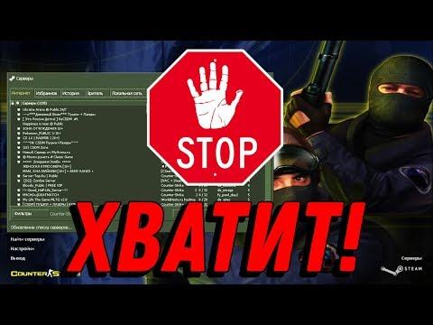 НЕ ПОЛЬЗУЙТЕСЬ БОЛЬШЕ ПОИСКОМ СЕРВЕРОВ CS 1.6 В STEAM!
