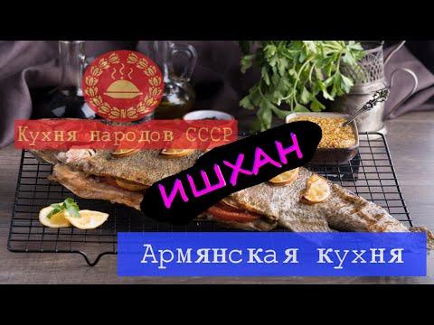 Ишхан с лимоном. Армянская кухня.