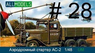 UM 1/48 Аеродромний стартер АС-2 на базі ГАЗ ААА (частина 28)
