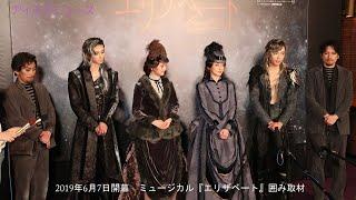 ミュージカル『エリザベート』開幕前日囲み取材(前半)