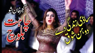 Chahat Bloch Sonhri Gaddi Te Sonhre Look - Ajmal Waseem - New Show  - Zafar production Official