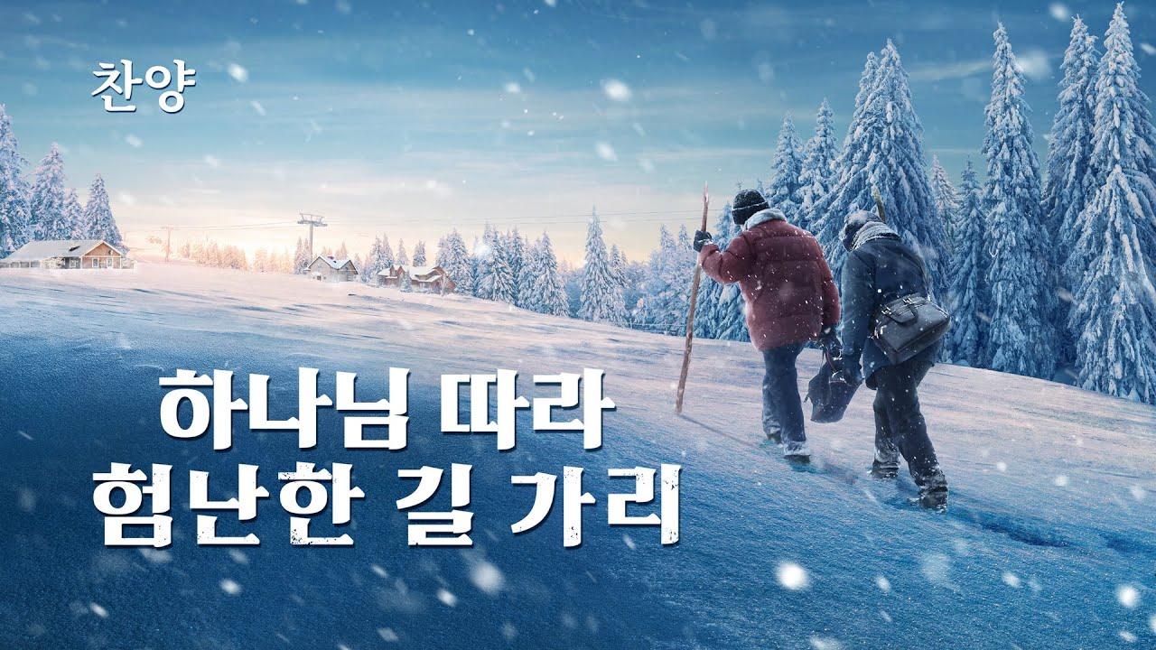 [찬양 뮤직비디오] <하나님 따라 험난한 길 가리>복음 확장에 충성 다하리
