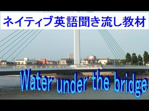 Water under the bridge意味 無料ネイティブ英会話リスニング上達教材53英語聞き流し勉強方法