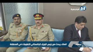 الملك سلمان يبحث مع رئيس الوزراء الباكستاني التطورات في المنطقة