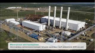 Изготовление технологических металлоконструкций(, 2011-10-06T00:50:59.000Z)