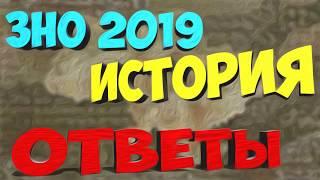 Історія України ЗНО 2019 ВІДПОВІДІ | Ответы по Истории 2019 🇺🇦