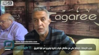 مصر العربية | مدرب الترسانة : الزمالك عانى من مشاكل فنية و`إدارية وفيريرا سر قوة الفريق