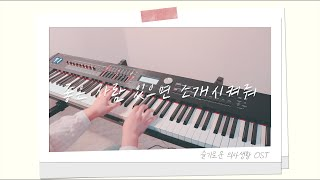 """[Hospital Playlist OST] JOY - """"Introduce me a good person"""" Piano Cover"""