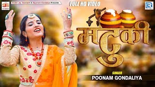 Poonam Gondaliya Matuki | Janmashtami Special | મટુકી | Full Hd | New Gujrati Song