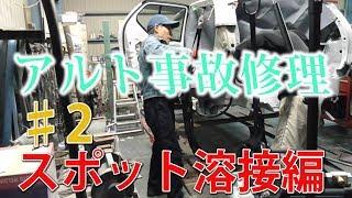 アルト事故修理♯2 「スポット溶接編」新車価格が安いのはこういう事だったのですね。