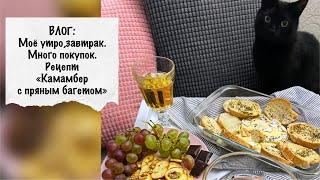 ВЛОГ 49 мои покупки Фикс прайс рецепт камамбера