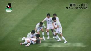 3試合ぶりの勝利で勢いに乗る湘南がホームに山口を迎える。明治安田生命...