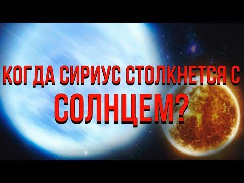 Когда Сириус приблизится к Солнцу?
