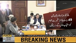 PM Imran Khan chaired review meeting related KPK Govt building and rest houses