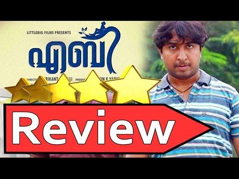 Aby Malayalam Movie Review | എബി റിവ്യൂ | starring Vineeth Sreenivasan, Aju Varghese
