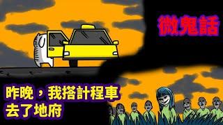 【微鬼畫】昨晚,我搭計程車去了地府|微疼