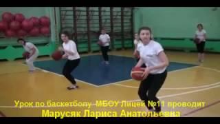 Урок по баскетболу