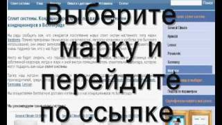 видео Где заказать сплит систему в Волгограде