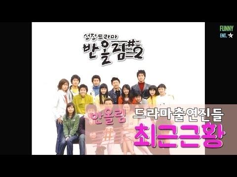 반올림 드라마 출연진들 최근 근황