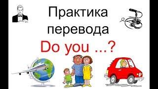 Общие вопросы 'Do you ...?' ПРАКТИКА