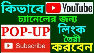How to Make Pop Up Subscribe Link || Popup Button For YouTube Channel || Bangla Tutorial