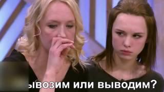 Диана Шурыгина , Теория лжи !