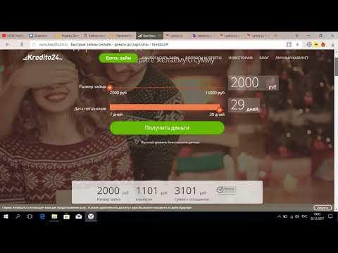 Заработок в интернете 5000 рублей за 20 минут на займах