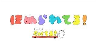 眉村ちあき「ほめられてる!」MV