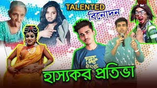 হাস্যকর প্রতিভা 2 | Tiktok Legends Roasted Again | Bangla Funny Video | Bitik BaaZ