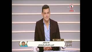 حمد إبراهيم وتصريحاته بعد فوز النادي الإسماعيلي والآداء الرائع - التالتة يمين