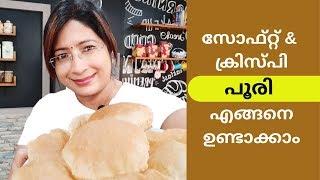 How To Make Soft And Crispy Puri || എളുപ്പത്തിൽ ഒരു സോഫ്റ്റ് & ക്രിസ്പി പൂരി || Lekshmi Nair ||