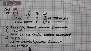 Страница 47 Задание 175 – Математика 4 класс Моро – Учебник Часть 2