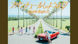 Provided to YouTube by TOY'S FACTORY Coupling♡(Instrumental) · Kiyoshi Ryujin 25 Avanture shiyouyo♡ ℗ TOY'S FACTORY Released on: 2016-07-13 ...