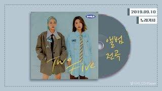 [앨범전곡] 볼빨간사춘기 (BOL4) - Two Five (+ 가사)ㅣfull album